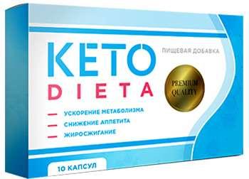 кето таблетки для похудения екатеринбург