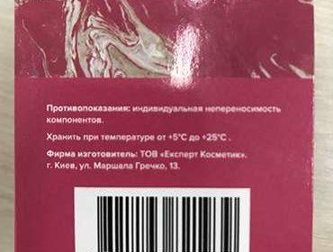 Упаковка Egyptian Pink Clay вид сзади.
