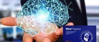 БАД МозгТерапи для мозга.